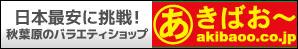 インターネットあきばお~