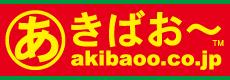 あきばお~