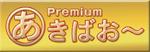 プレミアムあきばお~