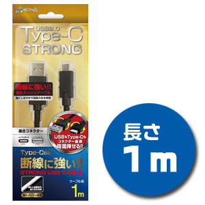 AIR-J Type-C対応 STRONG USB CABLE 1m UKJ-C100STG BK