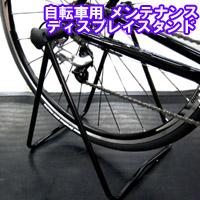 自転車用 自転車スタンド ...
