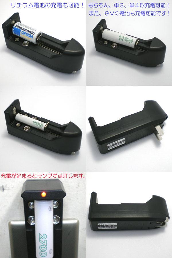 リチウムにも対応 充電池用 マルチ充電器 cr123 単3 単4 9v 角型 18650