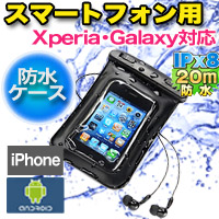 ACASE iPhone Xperia Galaxy対応防水ケース(ストラップ・イヤホン・アームサスペンダー付)