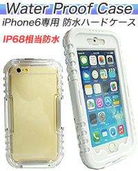 iPhone6/6s用 iPhone6/6s用防水ケース ...