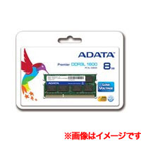 エーデータ(A-DATA) 【SO DIMM ノートPC用】【DDR3L-1600 PC3L-12800】ADDS1600W8G11-R【8GB】【1.35V低電力モデル】