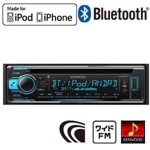 ケンウッド(KENWOOD) MP3/WMA/AAC/WAV/FLAC対応 CD/USB/iPod/Bluetoothレシーバー U360BT