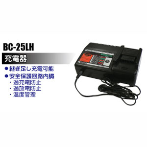 マーベル MARVEL MKE200ML用充電器 BC-25LH